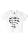 Un tee-shirt inspiré par le vécu !